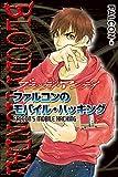 BLOODY MONDAY ファルコンのモバイル・ハッキング (月刊少年ライバルコミックス)