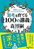 「思考」を育てる100の講義 (だいわ文庫)