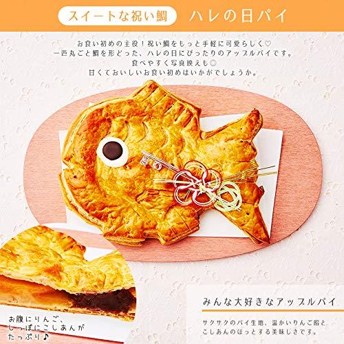 お祝い膳.com『ハレの日パイでお食い初めひだまり』