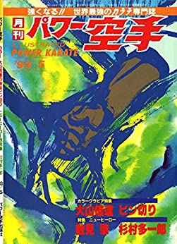Book's Cover of Monthly Power Karate Illustrated May 1993 (Kyokushin karate collection) (Japanese Edition) Versión Kindle