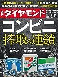 週刊ダイヤモンド 2020年3/7号 [雑誌]