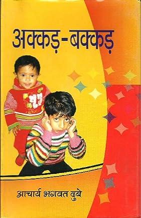 Aakad Bakad by Acharya Bhagwat Dubey: अक्कड़ - बक्कड़