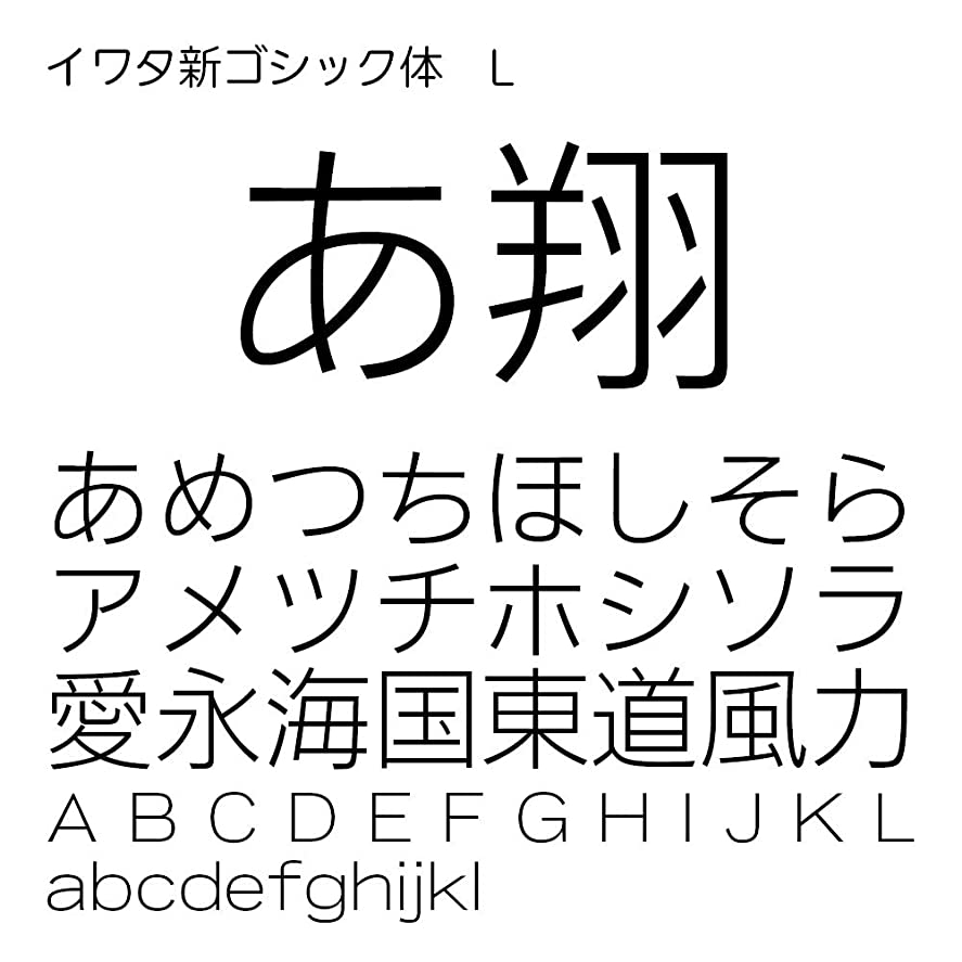セマフォ習慣寮イワタ新ゴシック体L Pro OpenType Font for Windows [ダウンロード]