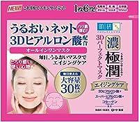 肌研(ハダラボ) 極潤3Dパーフェクトマスク × 5個セット