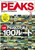 PEAKS (ピークス) 2011年 03月号 [雑誌]