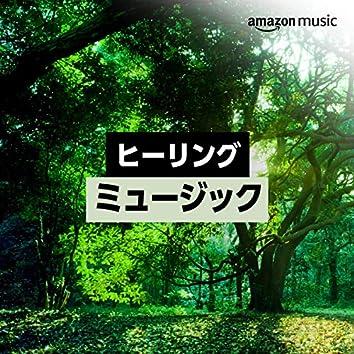 ヒーリング・ミュージック