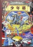 少年塔 (Mag comics)