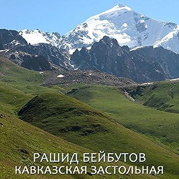 Кавказская застольная