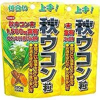 ユウキ製薬 秋ウコン 粒 2個セット 44-60日分 220粒 サプリ うこん クルクミン