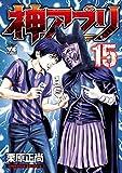 神アプリ 15 (ヤングチャンピオン・コミックス)