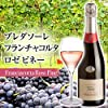 スパークリングワイン ブレダソーレ ロゼ ピネー 【果実味が溢れる味わい】 [ イタリア産 辛口 750ml ] フランチャコルタ
