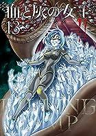 血と灰の女王 第13巻