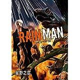 レインマン(5) (ビッグコミックススペシャル)