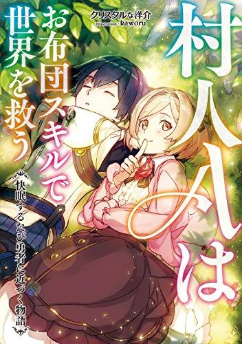 村人Aはお布団スキルで世界を救う~快眠するたび勇者に近づく物語~ (TOブックスラノベ) (Japanese Edition)