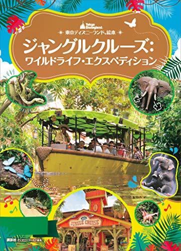 東京ディズニーランド絵本 ジャングルクルーズ:ワイルドライフ・エクスペディション ディズニーゴールド絵本