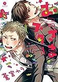 おこさまスター: 1【イラスト特典付】 (gateauコミックス)