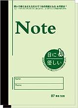 目に優しいノート【B7判 無地 紙色 グリーン】50枚 水平開き(ナカプリバイン) 2冊セット