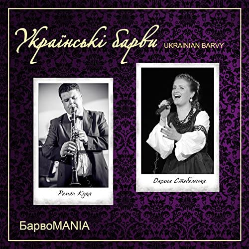 Українські Барви