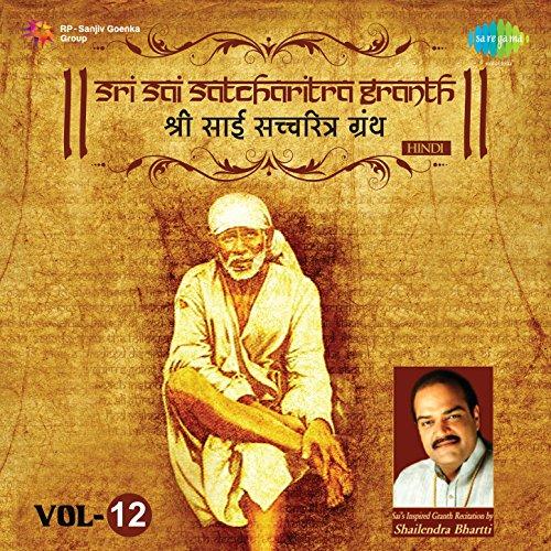 Sri Sai Satcharitra Granth (Chapter 40) (Narration)