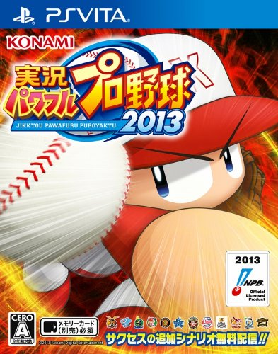 Jikkyou Powerful Pro Baseball 2013 (japan import)