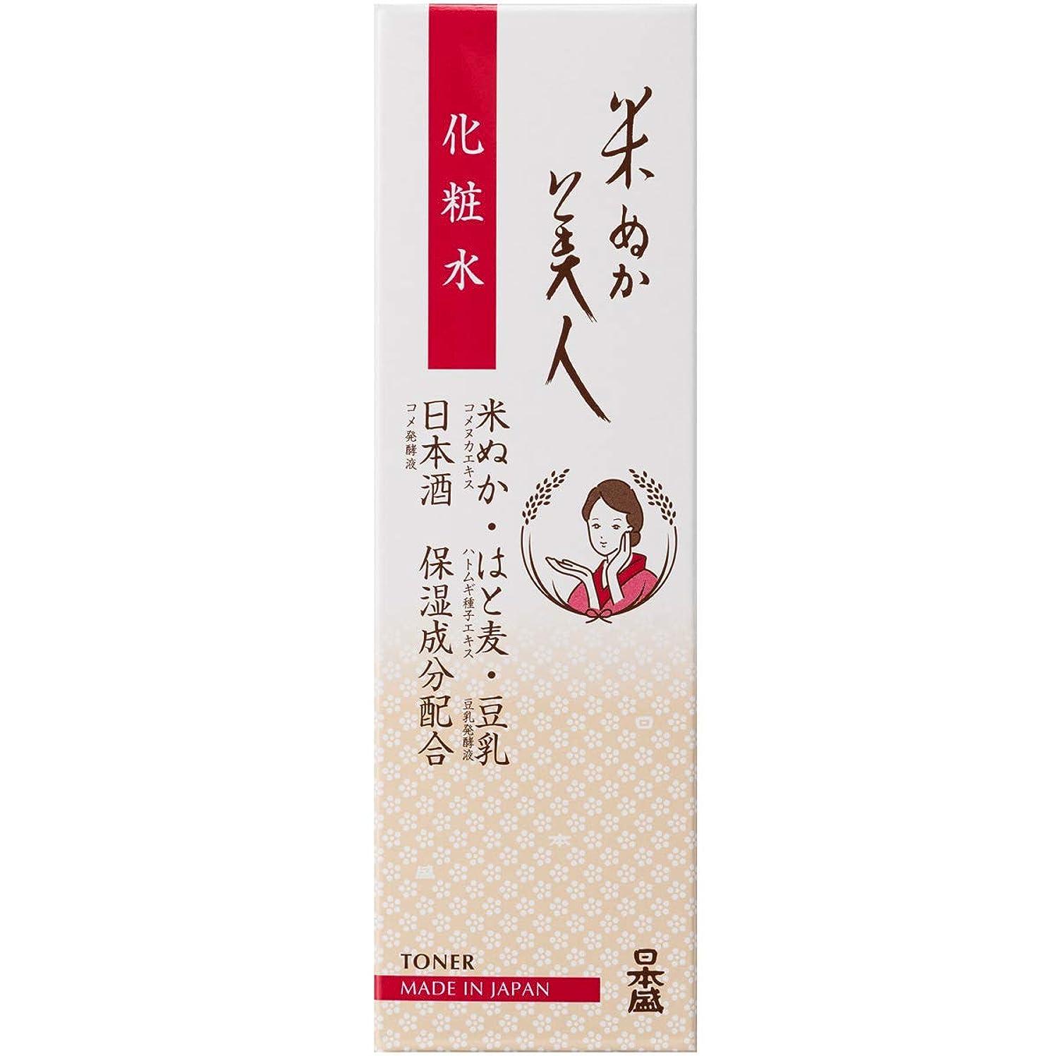 ウミウシ従事したクマノミ米ぬか美人 化粧水 120mL