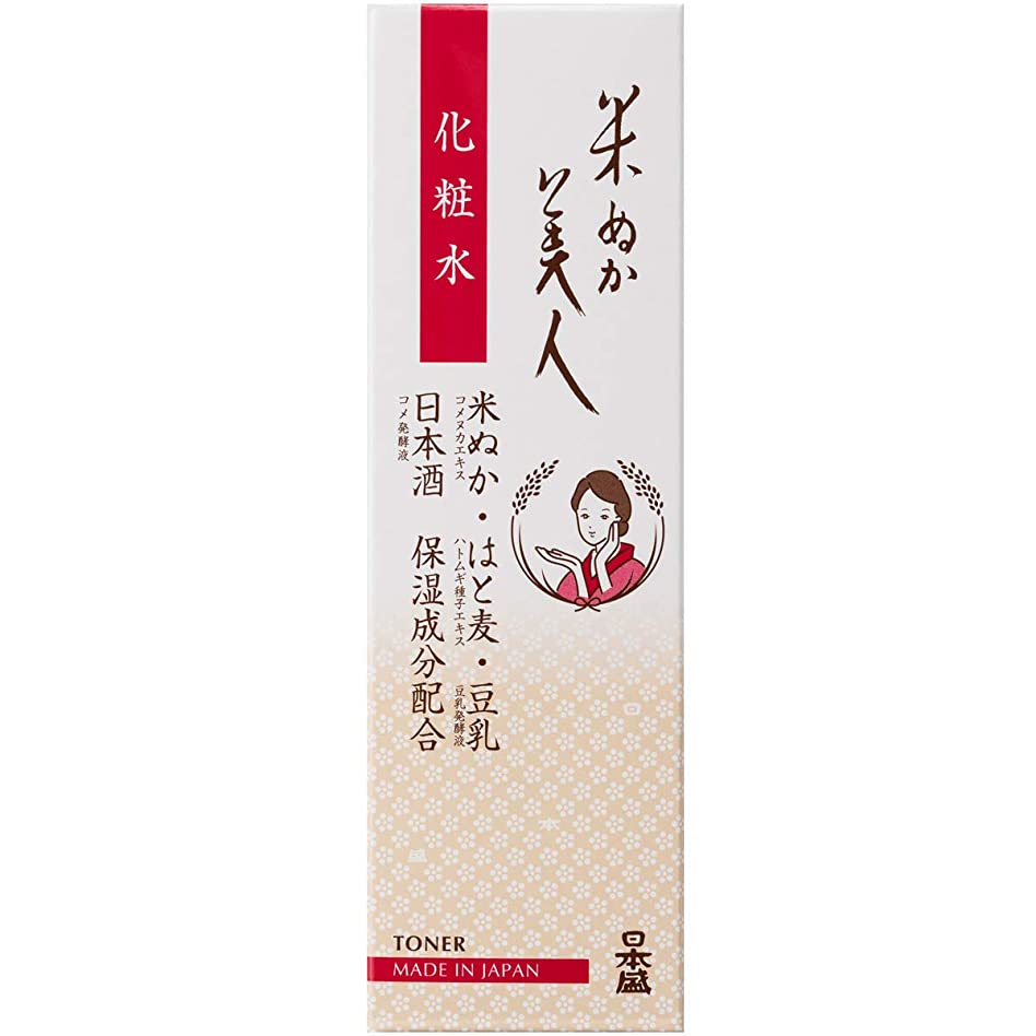 バスト記述する暖炉日本盛 米ぬか美人 化粧水 120mL(無香料 無着色 弱酸性)