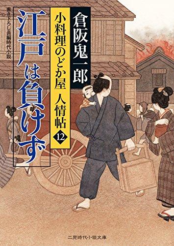 江戸は負けず 小料理のどか屋 人情帖12 (二見時代小説文庫)