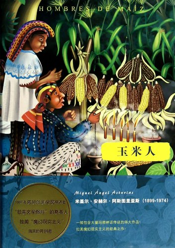 Hombres De Maiz (Chinese Edition)