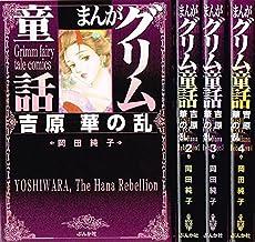 まんがグリム童話 文庫版 吉原華の乱 コミック 1-4巻セット