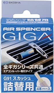 Air Spencer (G91 GIGA Squash Scent Air Freshener Refill