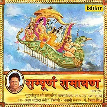 Sampurna Ramayan Lankakand Avam Uttarkand, Vol. 20
