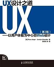 UX设计之道——以用户体验为中心的Web设计(第2版)(异步图书)