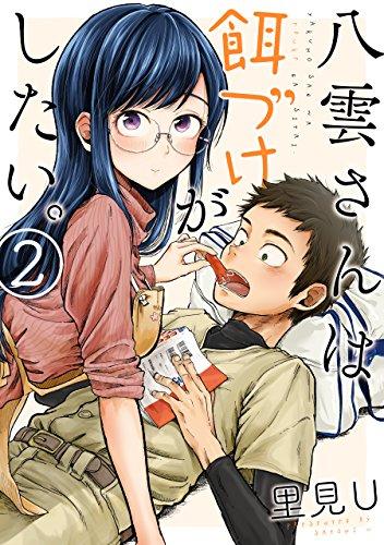 八雲さんは餌づけがしたい。 2巻 (デジタル版ヤングガンガンコミックス)