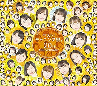 ベスト!モーニング娘。 20th Anniversary (初回生産限定盤B) (特典なし)
