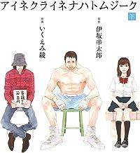 表紙: アイネクライネナハトムジーク (下) (バーズコミックス スペシャル)   伊坂幸太郎