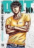 OUT 10 (ヤングチャンピオン・コミックス)