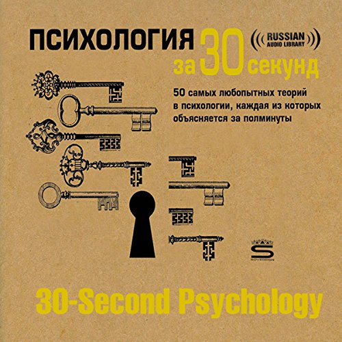 30-Second Psychology [Russian Edition] audiobook cover art