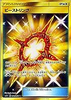 ポケモンカードゲームSM/ビーストリング(UR)/ウルトラフォース