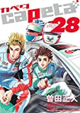 capeta(28) (月刊少年マガジンコミックス)