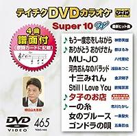 テイチクDVDカラオケ スーパー10W(465)
