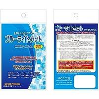 PDA工房 アンパンマン カラーパッド プラス/カラーパッド用 ブルーライトカット[光沢] 保護 フィルム 日本製