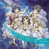STAR BEAT!~ホシノコドウ~ 歌詞