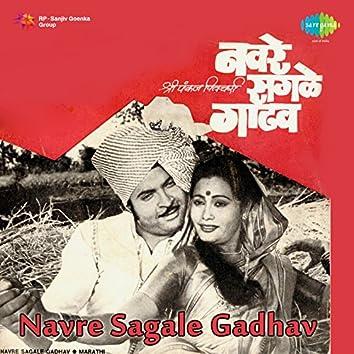 Navre Sagale Gadhav (Original Motion Picture Soundtrack)