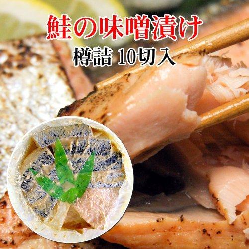 【金婚式のお祝いに】鮭の味噌漬 樽詰 10切入 新潟県村上市の伝統の味!