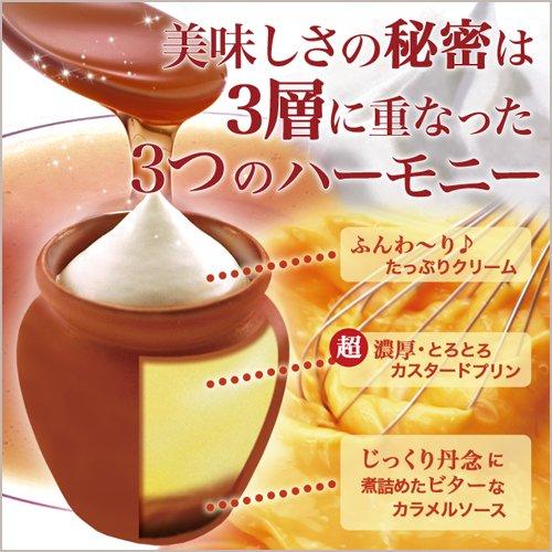 神戸フランツ『神戸魔法の壷プリン』