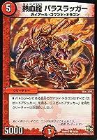 熱血龍 パラスラッガー コモン デュエルマスターズ 双剣オウギンガ dmr15-048
