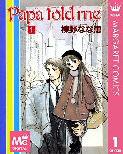 Papa told me 1 (マーガレットコミックスDIGITAL)