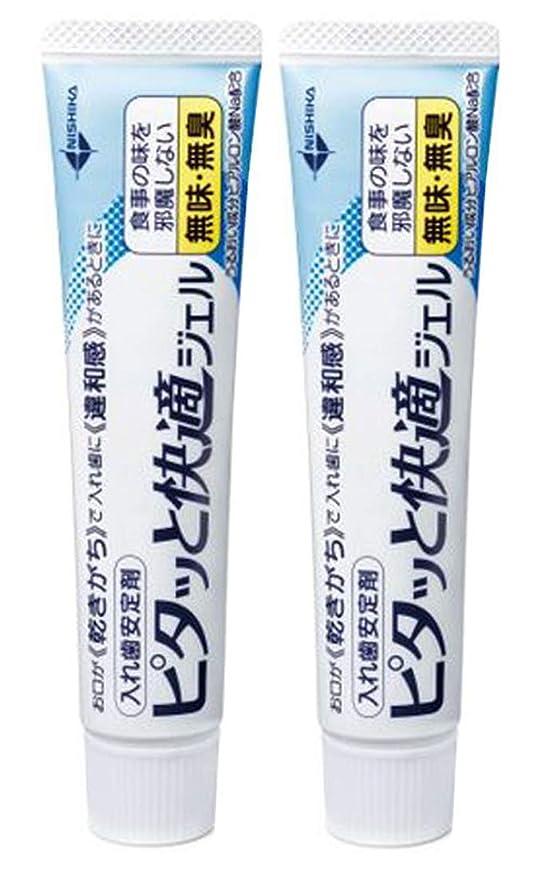 噴火ビヨンケニアニシカ ピタッと快適ジェル 45g × 2本