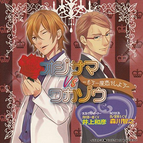 オジサマVSワカゾウ VOL1 audiobook cover art