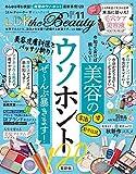LDK the Beauty (エル・ディー・ケー ザ ビューティー)2020年11月号 [雑誌]